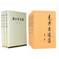 全7册 *选集1-4(全四册,精装)+邓小平文选1-3(全三卷)(精)人民出版社