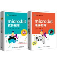 【全2册】micro:bit 硬件指南+软件指南 入门Mixly图形编程软件视频教程青少年创客教育教