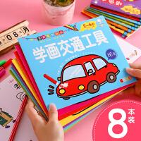 儿童画画本幼儿园涂色绘本2-3-6岁宝宝启蒙涂鸦图画绘画书填色本