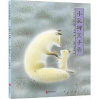 【全新直发】小狐狸买手套 (日)新美南吉 文;(日)黑井健 图;彭懿,周龙梅 译