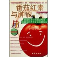 【正版二手书旧书9成新】番茄红素与肿瘤 伊利亚,姚铭 9787801413376 台海出版社