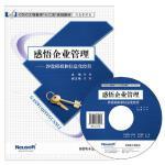 感悟企业管理――沙盘模拟和信息化经营(修订版)