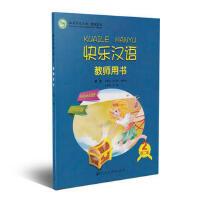 快乐汉语教师用书 捷克语 第二版第2册 9787107237249 人民教育出版社