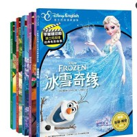 儿童有声读物迪士尼故事书 全套5册双语图画书女孩套装幼儿绘本儿童3-6周岁冰雪奇缘书魔发奇缘白雪公主海底总动员书爱丽丝