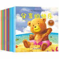 小熊宝宝绘本系列全套10册儿童绘本 0-3周岁好习惯养成亲子阅读绘本图画书宝宝书籍 0-3-6岁 小熊亚伦的成长日记早