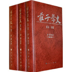 【封面有磨痕-SL】 庄子学史(套装共3册) 9787010074252 人民出版社 知礼图书专营店