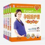 全4册 孕妈妈护理专家指导 新生儿婴儿科学护理育儿百科 月子护理 孕妇备孕食谱胎教故事书 怀孕书籍