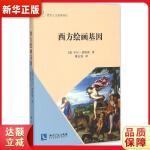 西方绘画基因 卡尔・瑟斯顿,傅志强 知识产权出版社 9787513033664 新华正版 全国85%城市次日达