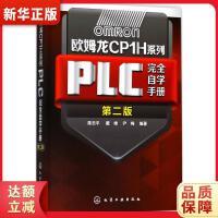 欧姆龙CP1H系列PLC完全自学手册(第二版) 陈忠平,戴维,尹梅 化学工业出版社9787122316851【新华书店
