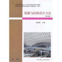 【二手旧书8成新】荷载与结构设计方法第2版 柳炳康 武汉理工大学出版社 978
