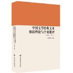 中国文学经典文本细读理论与个案批评(诗歌 散文) 张学凯 南开大学出版社 9787310044467