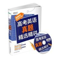 高考英语真题精选精讲(附MP3)