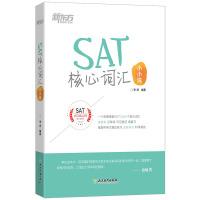 新东方 SAT核心词汇小小说