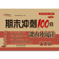 期末冲刺100分小学语文课内外阅读训练五年级上册19秋(全新版)