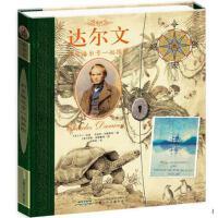 传奇日志 达尔文和贝格尔号一起探险 少儿 科普 百科 有趣的科普童书 探险知识百科书 儿童课外科普百科读物