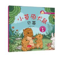 【二手旧书9成新】小草原犬鼠贝蒂-幸福的动物庄园-3-悦读坊 中国人口出版社 9787510141737