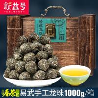 2018春茶现货 易武手工龙珠1000克木盒装 普洱茶生茶 龙珠沱茶叶