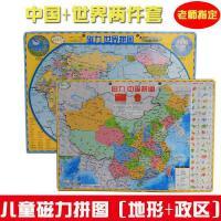 磁力中国世界地图拼图中学生磁性拼图政区+地形儿童磁力地图中国世界两件套中华人民共和国地图