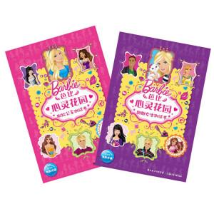 芭比心灵花园:全2册(帮助女孩们认识自己、肯定自己、完善自己,体验神奇的心灵之旅!海豚传媒出品)