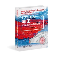 丰田产品开发与成本设计(精)