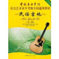 中国音乐学院社会艺术水平考级全国通用教材 民谣吉他(一级~四级)