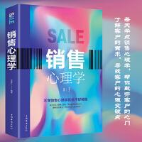 销售心理学 市场营销学销售书营销书籍 销售技巧掌握客户心理把话说到客户心里 导购推销员房地产汽车书籍畅销书排行榜