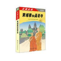 柬埔寨和吴哥寺-走遍全球-第3版*9787503253331 大宝石出版社,龙江林 刘新力 吕艳