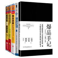 包邮  爆品战略+爆品手记+超级符号就是超级创意+新媒体营销圣经+腾讯之道  套装共6册  销售管理 市场营销书籍