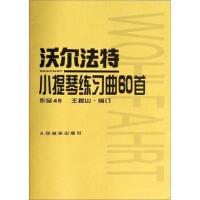 沃尔法特小提琴练习曲60首(作品45) 【正版书籍】
