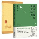 世说新语&戴建业精读世说新语共2册