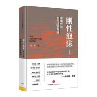 刚性泡沫(新版)经济朱宁 揭开中国经济的痛点,关乎每一个人的财富未来!诺奖得主罗伯特・席勒作序tuijian!