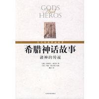 希腊神话故事-诸神的传说(图文珍藏版)