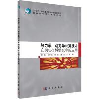 热力学动力学计算技术在钢铁材料研究中的应用