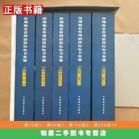 【二手9成新】深圳物业管理招投标标书集锦全5本合售