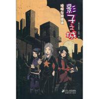 【正版二手书旧书9成新左右】影子之城 侦探女孩琦琦9787539157795