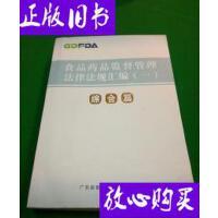 [二手旧书9成新]食品药品监督管理法律法规汇编(一) 综合篇 /广东