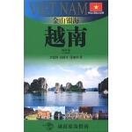 正版全新 外交官带你看世界・金山银海:越南
