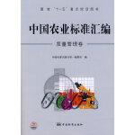 """中国农业标准汇编:质量管理卷――国家""""十一五""""重点规划图书"""