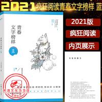 2020版疯狂阅读珍藏版・视野卷 中学校园读物散文短篇小说