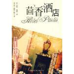 茴香酒店 9787561333594 (英)彼得・梅尔 ,卓悦,海绵 陕西师范大学出版社