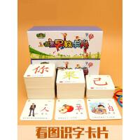 婴儿宝宝幼儿园早教看图汉字学字认字识字卡片0-3-6岁学龄前儿童