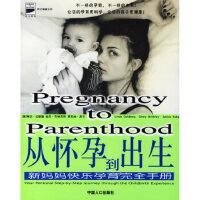 【正版二手书旧书9成新】从怀孕到出生:新妈妈快乐孕育完全手册 [美]戈德堡等,朱玲 9787800797897 中国人