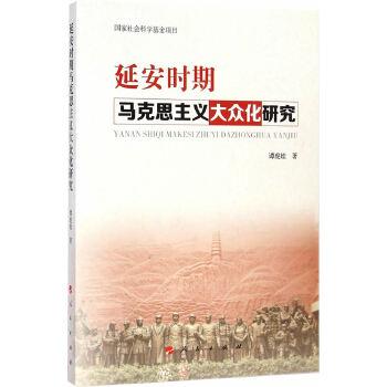 延安时期马克思主义大众化研究