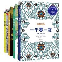 创意图色系列四册套装(凯尔特图形&迷幻色彩&数字油画&一千零一夜)