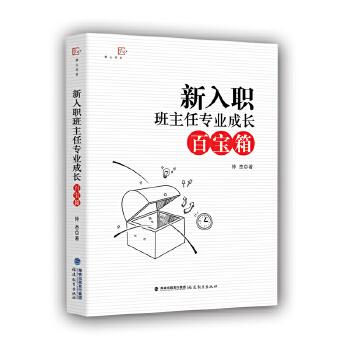 新入职班主任专业成长百宝箱<梦山书系>