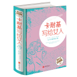 卡耐基写给女人 超值全彩珍藏版 女人幸福修炼手册 北京联合出版社