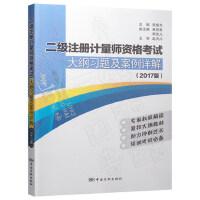 QJ正版包邮 二级注册计量师资格考试大纲习题及案例详解(2017版)