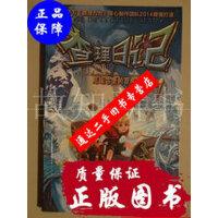 【二手旧书9成新】查理日记1:厄运古堡的百年诅咒 西西弗斯 江苏文艺