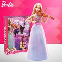 芭比娃娃Barbie小提琴家芭比娃娃套装女孩玩具生日礼物圣诞礼物DLG94
