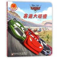 赛道大碰撞(适用年龄0-3)/赛车总动员